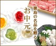 """夏ギフトお中元特集"""""""