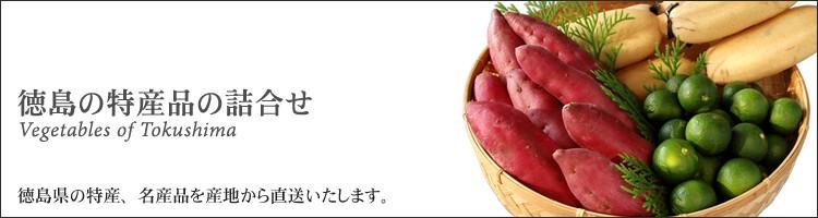 徳島の特産名産品詰合せギフト