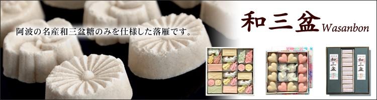 徳島の銘菓 お茶菓子和三盆
