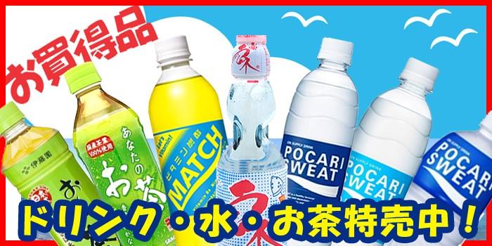 熱中症対策に、各種飲料特売中