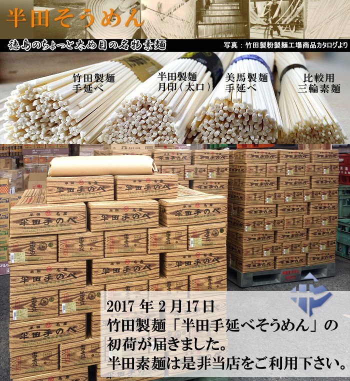 2017年2月17日、竹田製麺「半田手延べそうめん」の初荷が届きました