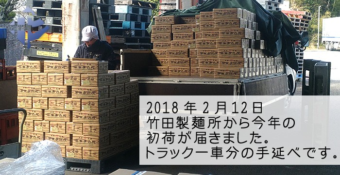 2018年2月13日、竹田製麺「半田手延べそうめん」の初荷が届きました