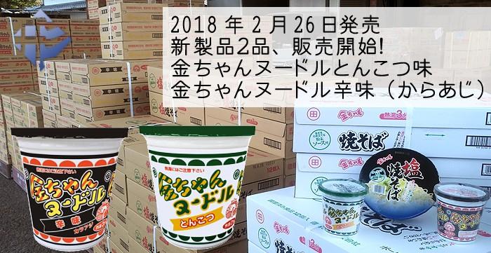徳島製粉「金ちゃんヌードル」新製品2品「とんこつ味」「辛味」販売開始!