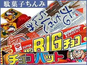 駄菓子・おつまみ大人買いコーナー