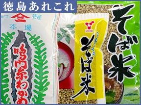徳島本場鳴門わかめ、徳島伝統食材そば米など