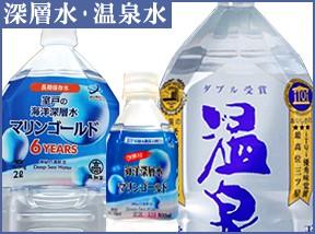 高知県の深層水・温泉水99もいつでも特価販売中!