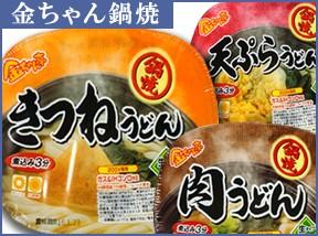 秋冬限定:徳島製粉「金ちゃん亭鍋焼きうどん」シリーズ特売セール中!
