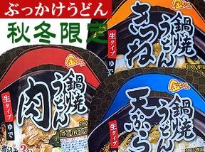 秋冬限定//徳島製粉「金ちゃん鍋焼きうどん」シリーズ
