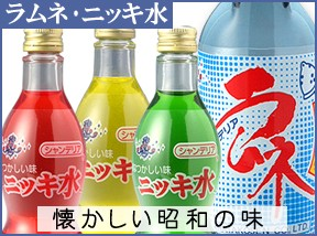 昭和の味ニッキ水・ラムネ売ってます!