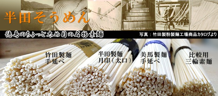 徳島のちょっと太めの伝統素麺「半田素麺」特売価格で全国へ