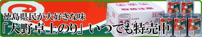 徳島県民が大好きな味「大野卓上のり」常に特売しています