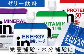 栄養補給・水分補給に最適、有名ゼリー飲料特価販売中