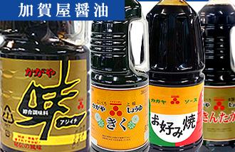 加賀屋醤油もいつでも特売してます!