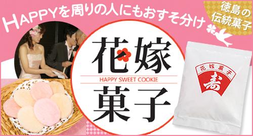 徳島の伝統文化「花嫁菓子」「お祝い菓子」