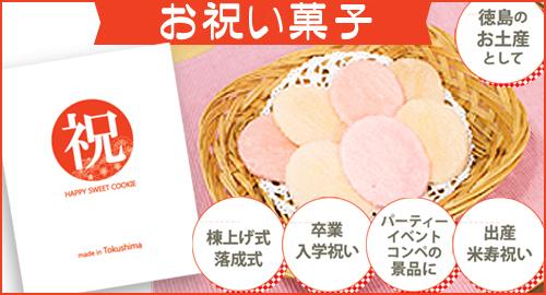 「お祝い菓子」Happy Seet Coocke