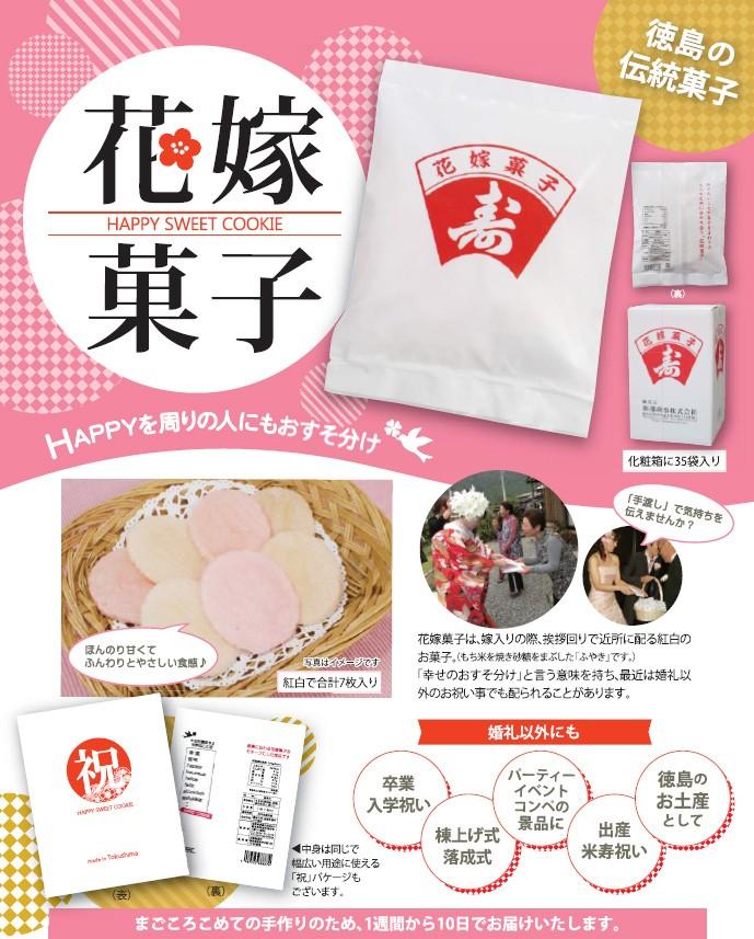 徳島の伝統菓子「花嫁菓子」と「お祝い菓子」