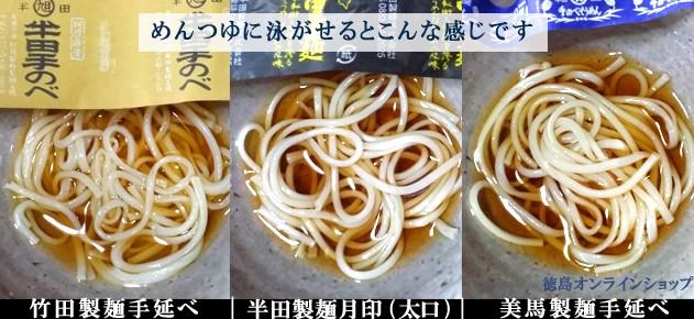 徳島名物「半田素麺」はこれくらい太いんです!