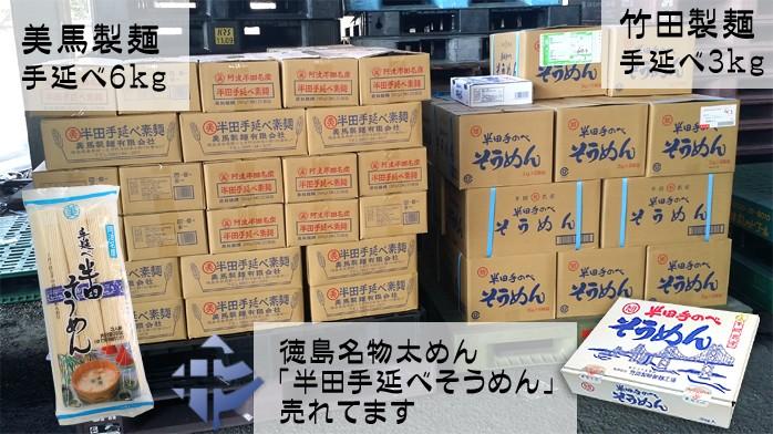 竹田製麺半田手延べ3kgと美馬製麺半田手延べ素麺 6kgが売れています!