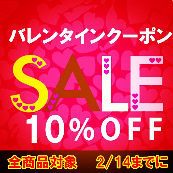 ★10%オフクーポン★店内全商品対象!何回でも利用可能!