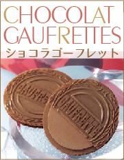 ショコラゴーフレット