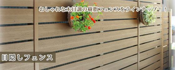 目隠しフェンス おしゃれな木目調の樹脂フェンスをラインナップ!!