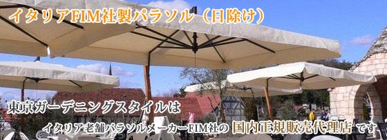 イタリアFIM社製パラソル(日除け) 東京ガーデニングスタイルはイタリア老舗パラソルメーカーFIM社の国内正規販売代理店です
