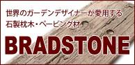 世界のガーデンデザイナーが愛用する石製枕木・ペーピング材 BRADSTONE(ブラッドストーン)
