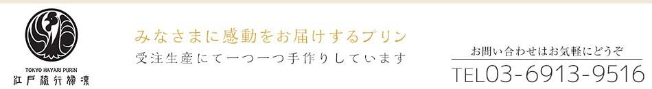 江戸流行婦凛ヤフー店