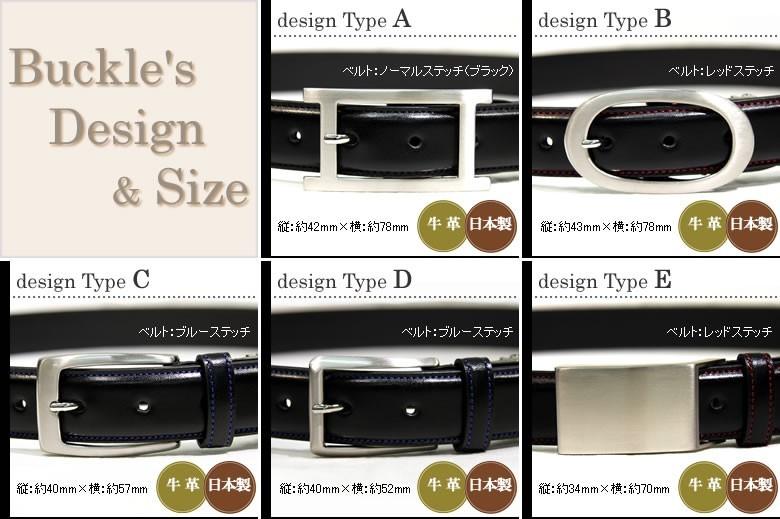 バックル デザインとサイズ