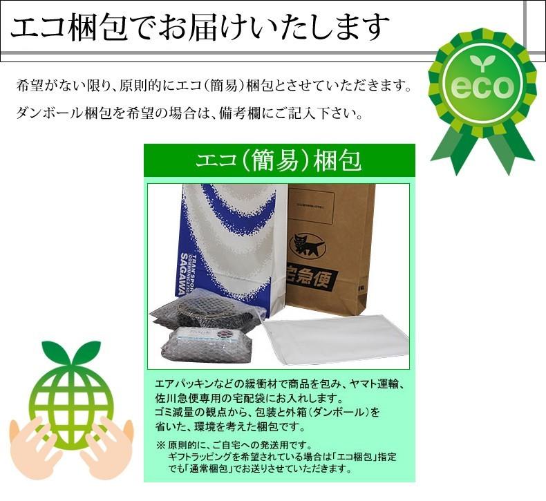 梱包の種類 エコ梱包