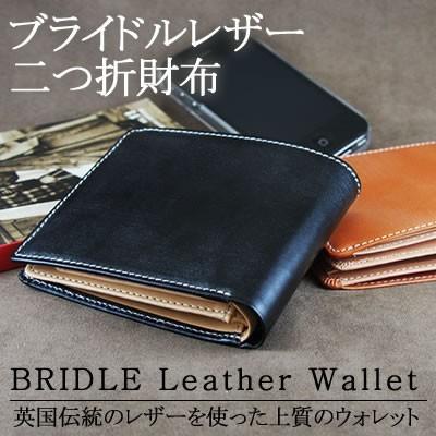 BRITISH GREEN ブライドルレザー 二つ折財布