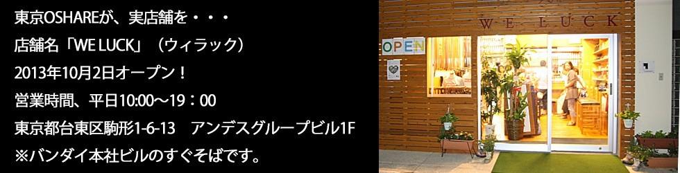 実店舗「WE LUCK」オープン