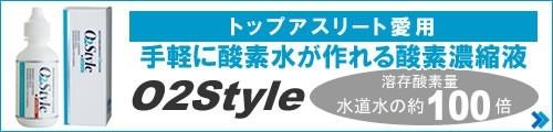 O2Style(オーツースタイル)