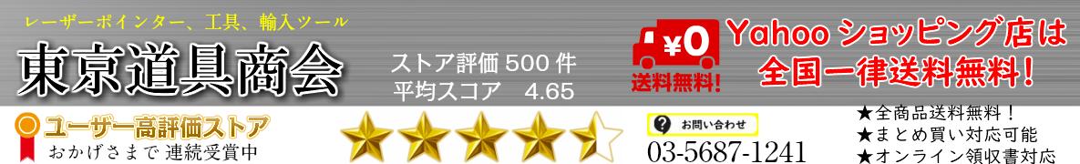 東京道具商会バナー