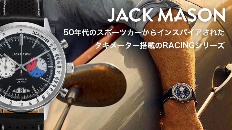JACK MAOSON JM-R402-003