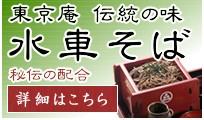 【東京庵】自慢の味!水車そば。蕎麦の美味しさを味わってください。