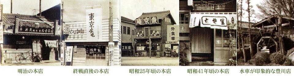 東京庵の昔の写真