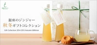 銀座のジンジャー 秋冬限定tytle
