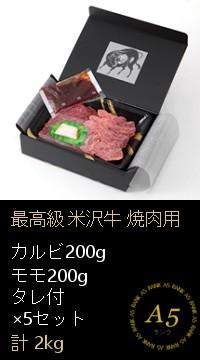 イベント・ご進物に最高級A5カルビ200gモモ200g×5箱セット計2000g