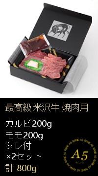 お得に最高級A5カルビ200gモモ200g×2箱セット計800g