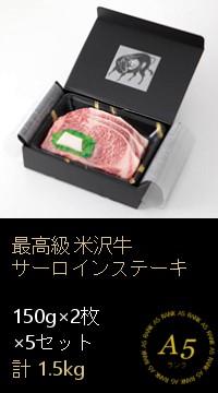 イベント・ご進物に最高級A5サーロイン150g×2枚5箱セット計1500g