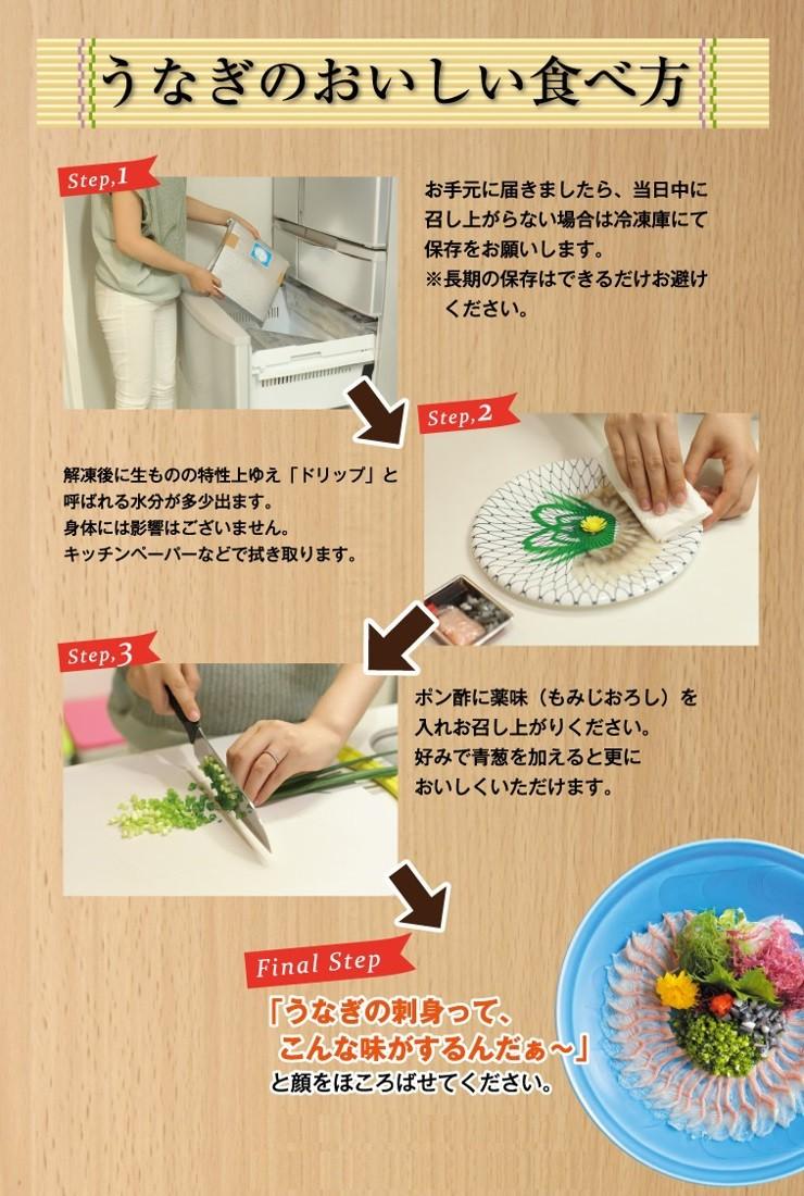 うなぎの刺身 うなぎの刺身の美味しい食べ方 究極のうなぎ料理 静岡県 浜名湖産 最高級