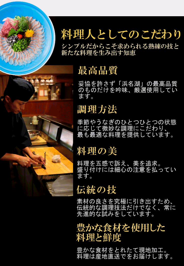 うなぎの刺身 料理人としてのこだわり 究極のうなぎ料理 静岡県 浜名湖産 最高級