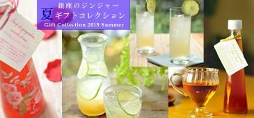 銀座のジンジャー 2015夏限定 選べる1本ギフト 一覧