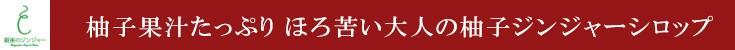 柚子 シロップ ドリンク