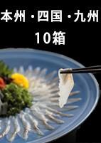 本州・四国用 お得用10箱。美味しさやみつきギフトや常備品に!