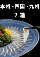 本州・四国用 お気軽2箱。健康スタミナ食をご堪能下さい!