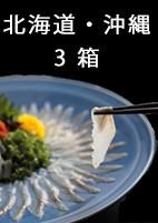 北海道,沖縄用 常備やギフトに3箱。急な来客も安心!