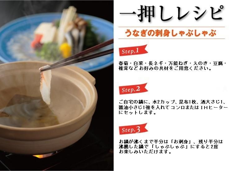 うなぎの刺身 うなぎのしゃぶしゃぶ 究極のうなぎ料理 静岡県 浜名湖産 最高級