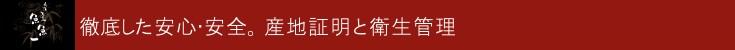 うなぎの刺身 安心・安全 産地証明 衛生管理 究極のうなぎ料理 静岡県 浜名湖産 最高級